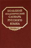 Moderno Dicionário de Língua Russa