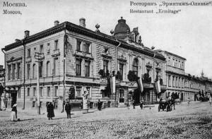 Restaurante Ermitagem
