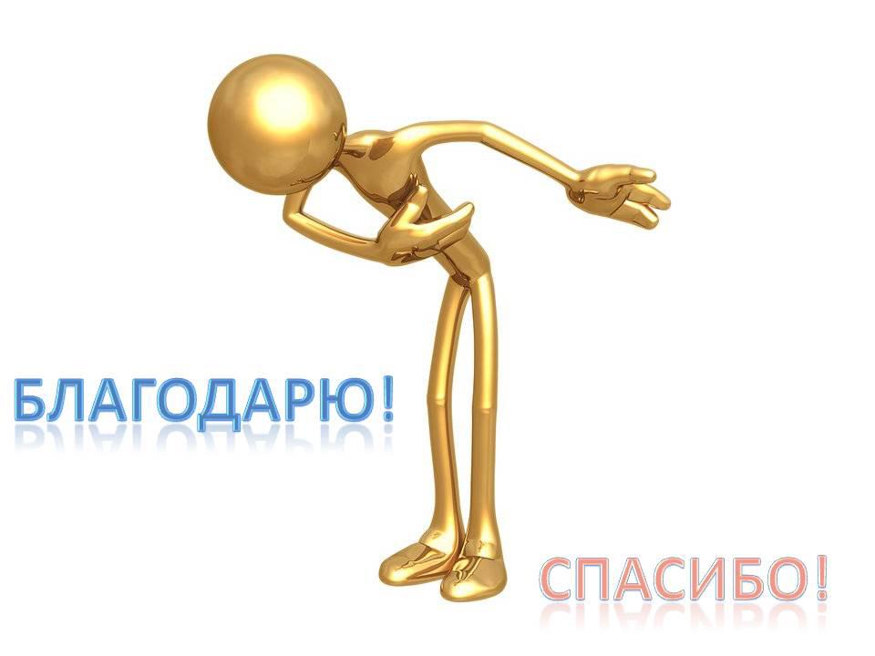 obrigada_em_russo