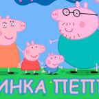 1409739411_Svinka-Peppa