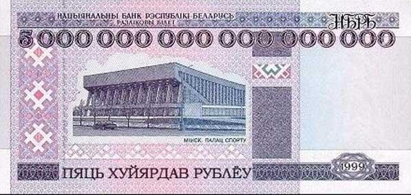"""""""Cinco porrilhões de rublos"""". É uma piada, sim. Na verdade, a nota maior é """"só"""" de 200.000 rublos"""