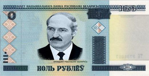 """""""Zero rublos"""". Autor Evgeny Lipkovich"""