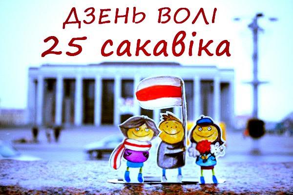 independencia_belarus_01