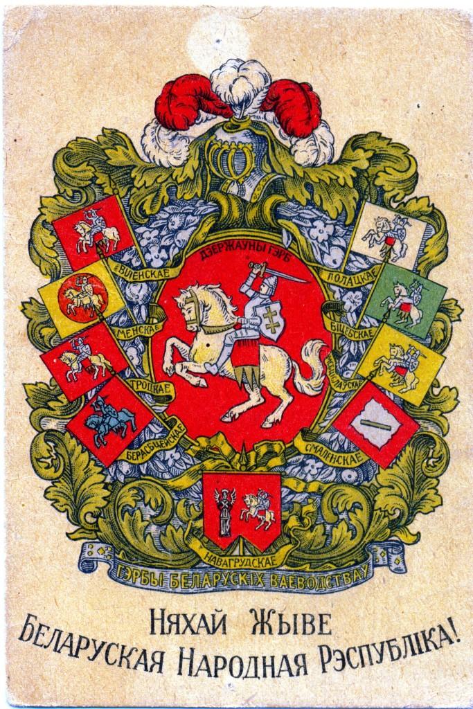 """""""Viva República Popular Belarussa!"""" Cartão postal de 1918 que comemora a declaração de independência de 25 de março."""